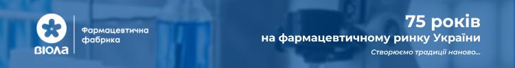 "Все вакансии компании ""Виола, Фармацевтическая фабрика"""