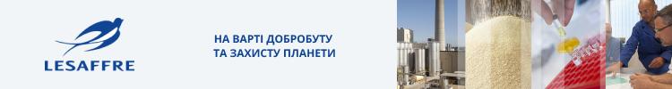 """Всі вакансії компанії """"Лесаффр Україна, ТОВ """""""