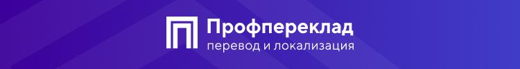 ПРОФПЕРЕКЛАД