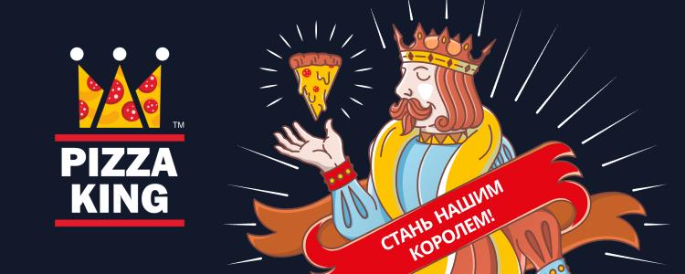 Пицца Кинг / Доминанта Сервис