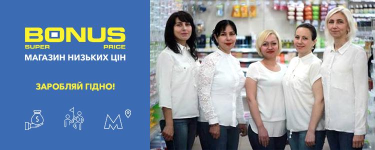 Бонус, Магазин товаров для дома