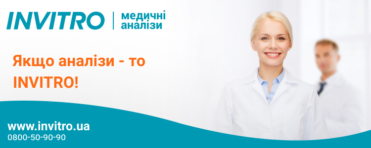 Инвитро, ООО