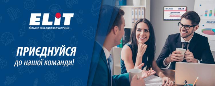 ЕЛІТ-Україна, ТОВ