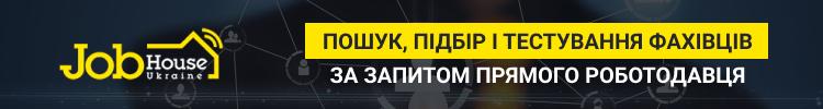 """Все вакансии компании """"Job House Ukraine"""""""