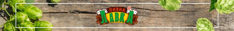 """Все вакансии компании """"Пивная Лавка"""""""
