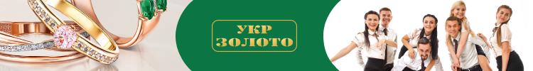 УкрЗолото
