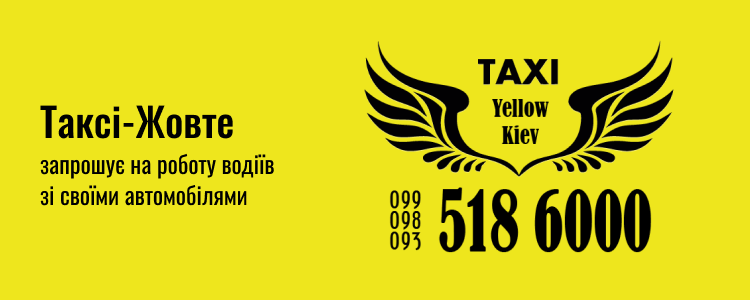 Yellow-Taxi 280