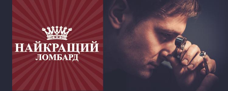 НАЙКРАЩИЙ ЛОМБАРД