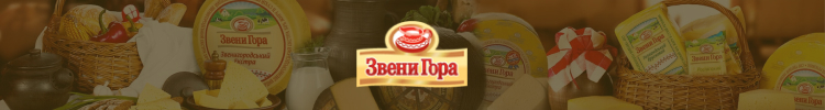 Звенигородський  сироробний комбінат, Приватне акціонерне товариство