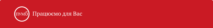 "Всі вакансії компанії ""Первый Украинский Международный Банк, ПАО  / ПУМБ"""