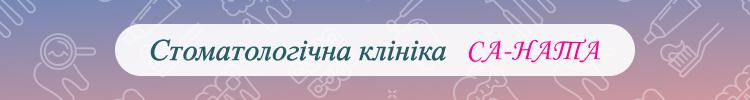 СА-НАТА