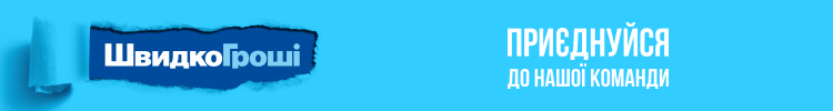 """Все вакансии компании """"Потребительский Центр, ООО / ШвидкоГроші, ТМ """""""