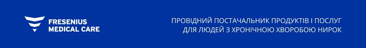 """Все вакансии компании """"Фрезеніус Медикал Кер Україна, ТОВ"""""""