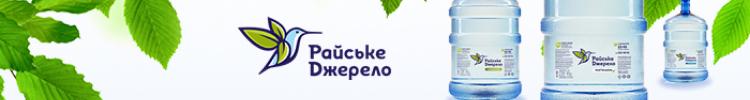 """Все вакансии компании """"Райське Джерело"""""""