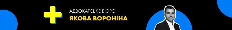 """Всі вакансії компанії """"Адвокатское бюро Якова Воронина"""""""