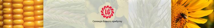 Limagrain Ukraine / Лімагрейн Україна