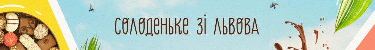 """Всі вакансії компанії """"Львівська Майстерня Шоколаду"""""""