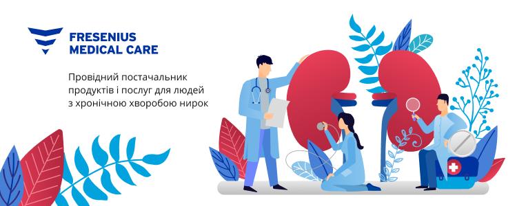 Фрезеніус Медикал Кер Україна, ТОВ