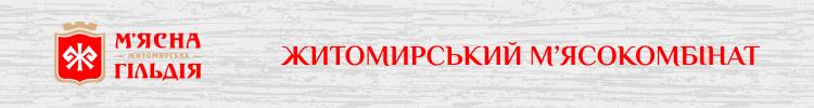 """Все вакансии компании """"Житомирский Мясокомбинат, ООО"""""""