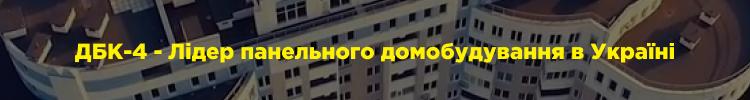 """Всі вакансії компанії """"ДБК №4, ПрАТ, Завод залізобетонних виробів"""""""