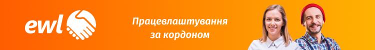 EWL UKRAINA