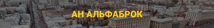 АЛЬФАБРОК, агентство недвижимости