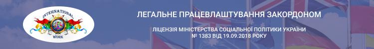 """Всі вакансії компанії """"Интернешенал Ворк, ООО"""""""