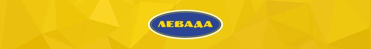 """Все вакансии компании """"Левада """""""
