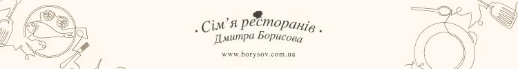 """Все вакансии компании """"Сім'я ресторанів Дмитра Борисова"""""""
