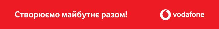 """Всі вакансії компанії """"Vodafone Україна """""""