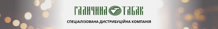 """Все вакансии компании """"Галичина Табак, ТОВ """""""