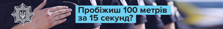 Патрульна поліція України