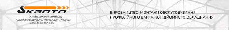 """Все вакансии компании """"Київський завод ПТО, ТОВ"""""""