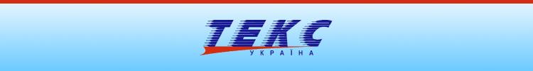ТЕКС Украина