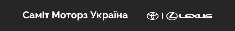Самит Моторз Украина, ООО