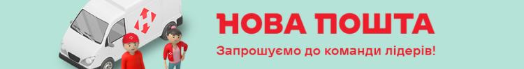 """Все вакансии компании """"Нова Пошта, ТОВ / Новая Почта"""""""