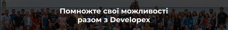 """Все вакансии компании """"Developex"""""""
