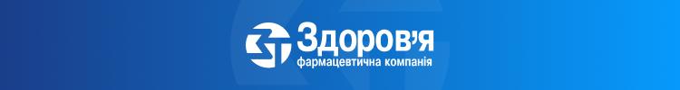 Фармацевтична компанія Здоров`я, ТОВ