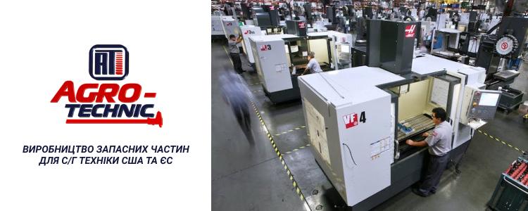АГРО-ТЕХНИК, ООО