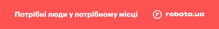"""Все вакансии компании """"robota.ua"""""""