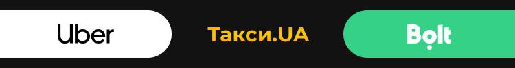 Такси.UA