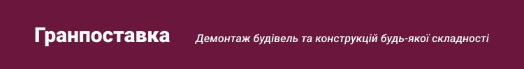 """Всі вакансії компанії """"Гранпоставка, ООО"""""""