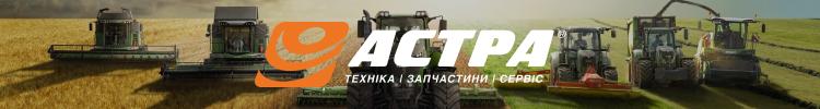 Астра, Агробудівельний альянс