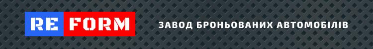 Реформ, ООО