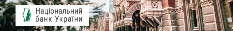 "Все вакансии компании ""Національний банк України"""