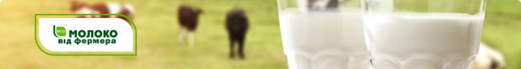 Молоко від фермера, ТОВ