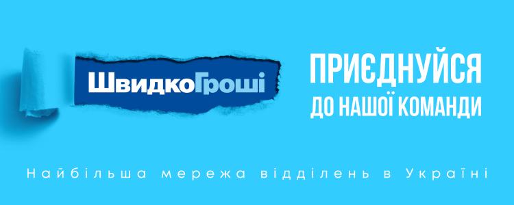 Потребительский Центр, ООО / ШвидкоГроші, ТМ