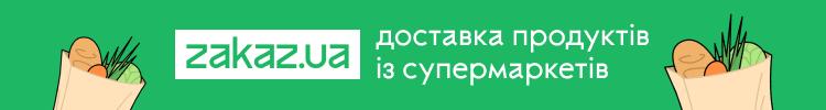 """Всі вакансії компанії """"Zakaz.ua"""""""