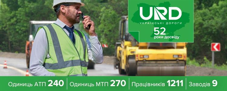 Хмельницьке шляхово-будівельне управління №56
