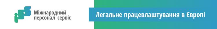 """Все вакансии компании """"Международный персонал сервис, ООО """""""